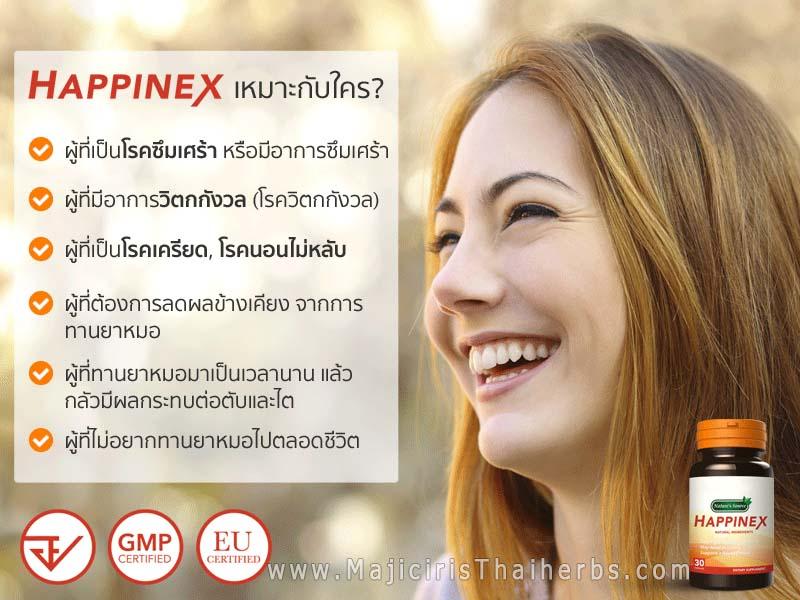 Happinex (แฮป-ไพ-เน็ก) ลดอาการซึมเศร้า วิตกกังวล ลดราคา ซื...